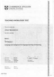 TKT certificate